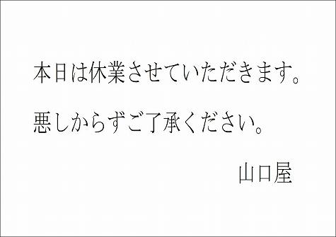 本日休業.jpg