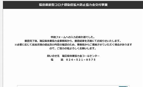 福島県コロナ協力金申請0615.jpg