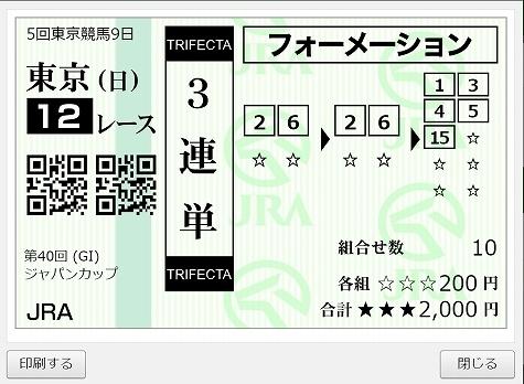 japancup20201129.jpg