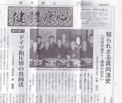 nagai-uesiba-mifune.jpg